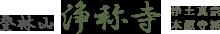 神戸市東灘区の浄土真宗本願寺派のお寺|浄称寺